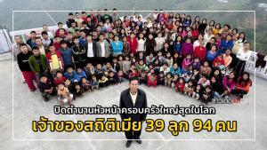 ปิดตำนานหัวหน้าครอบครัวใหญ่สุดในโลก เจ้าของสถิติเมีย 39 ลูก 94 คน