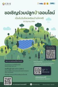 """CEIS เชิญชวนร่วมโครงการ """"ปลูกป่าออนไลน์"""" วันสิ่งแวดล้อมบ้านโคกศรี"""