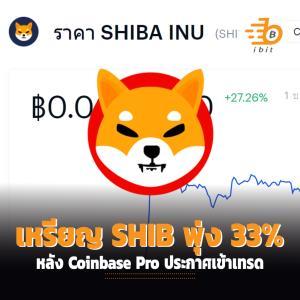 เหรียญ SHIB พุ่ง 33% หลัง Coinbase Pro ประกาศเข้าเทรด