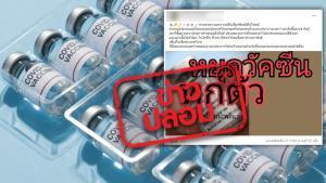 ข่าวปลอม! ในวัคซีนโควิด-19 มีเชื้ออันตรายที่ใช้สำหรับฆ่าล้างเผ่าพันธุ์คนไทย