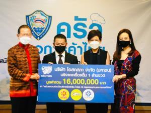 โอสถสภาสนับสนุนครัวหอการค้าไทย ร่วมสร้างภูมิคุ้มกันแห่งชาติ