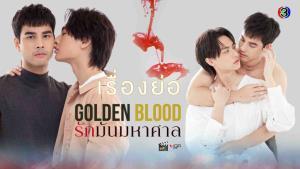 """เรื่องย่อ """"Golden Blood รักมันมหาศาล"""" (มีคลิป)"""