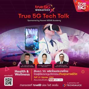 """ทรูเปิดเวทีสัมมนา 5G พลิกโฉมประเทศไทย """"True 5G Tech Talk"""" ฟังฟรี 22 มิ.ย.นี้ ผ่าน True VROOM"""