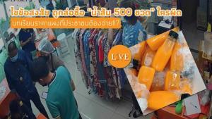 """ไขข้อสงสัย ถูกล่อซื้อ """"น้ำส้ม 500 ขวด"""" ใครผิด บทเรียนราคาแพงที่ประชาชนต้องจ่าย!!?"""