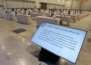 """""""พรรคพลังประชารัฐ"""" เริ่มเปิดประชุมสามัญประจำปี ที่ศูนย์ประชุมและแสดงสินค้านานาชาติขอนแก่น"""