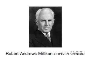 เบื้องหลังที่มีมลทินของผู้พิชิตรางวัลโนเบลฟิสิกส์ ปี 1923