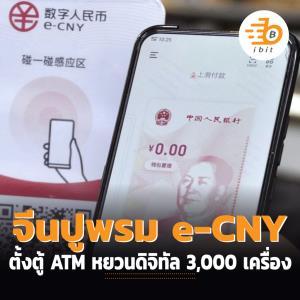 จีนปูพรม e-CNY ตั้งตู้ ATM หยวนดิจิทัล 3,000 เครื่อง