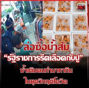 """ล่อซื้อน้ำส้ม """"รัฐราชการรีดเลือดกับปู"""" ซ้ำเติมคนทำมาหากินในยุควิกฤตโควิด"""