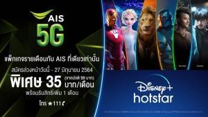 1 ปีหลังประกาศยกเลิกการให้บริการช่อง HBO ทั้งเซ็ต AIS สามารถบรรลุดีลกับ Disney ขึ้นเป็นเอ็กซ์คลูซีฟพาร์ตเนอร์ให้ลูกค้า AIS ทุกคนสมัครชม Disney+ Hotstar ในราคาพิเศษ