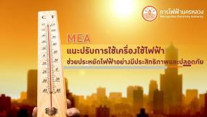 MEA แนะปรับการใช้เครื่องใช้ไฟฟ้า ช่วยประหยัดไฟฟ้าอย่างมีประสิทธิภาพและปลอดภัย
