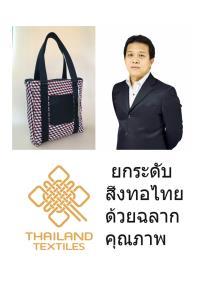 Chunwovens กระเป๋ารีไซเคิลจากเชือกรองเท้า แบรนด์ไทยตราสัญลักษณ์ Thailand Textiles Tag