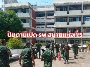 ปัตตานีเปิดโรงพยาบาลสนามแห่งที่ 5 ที่ ม.อ.ปัตตานี ผู้ติดเชื้อเข้ารักษาวันแรกเกือบ 100 คน