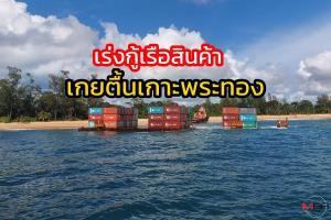 เร่งกู้เรือสินค้าเกยตื้นออกจากเกาะพระทอง หลังติดหล่มมานาน 15 วัน