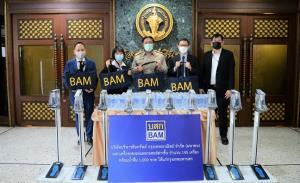 BAM ปันน้ำใจสู้ภัยโควิด-19 มอบเครื่องกดเจลแอลกอฮอล์-น้ำดื่มให้แก่กรุงเทพฯ