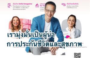 เมืองไทยประกันชีวิต มอบบริการเพิ่มความคุ้มค่ามากกว่าแค่ความคุ้มครองแก่ลูกค้า