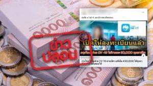 ข่าวปลอม! ธ.กรุงไทย ให้กู้ยืมเงินผ่านบัตร ATM วงเงิน 30,000 บาท กู้ได้ทุกอาชีพ