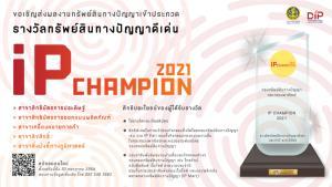 """""""พาณิชย์""""ชวนส่งผลงานชิงรางวัล IP Champion ปีนี้เพิ่มสาขาสินค้า GI เป็นปีแรก"""