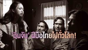 'อินจัน' ฝีมือไทยไปทั่วโลก!