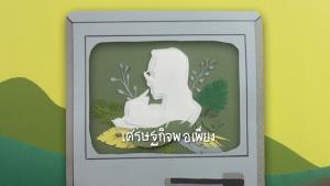 """""""ตามรอยพ่อฯ"""" ปี 9 ตอกย้ำคนไทยใช้ศาสตร์พระราชาฝ่าทุกวิกฤต สู่ทางรอดที่ยั่งยืน"""