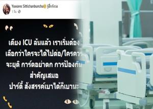 แพทย์รามาฯ ชี้ เตียง ICU ล้น คงต้องเลือกใครได้ไปต่อ เผยเสียเวลาด่ารัฐบาล หันมาดูแลตัวเองดีกว่า