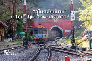อุโมงค์ขุนตาน (อดีต)แชมป์อุโมงค์รถไฟยาวสุดในไทย