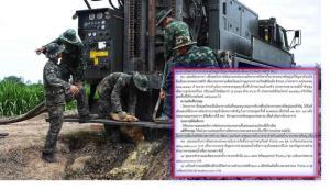 """เปิดโปรเจกต์น้ำ """"กองทัพบก"""" จ่อขอ กนช. 1.1 พัน ล. ขุด 9 บ่อบาดาลขนาดใหญ่สู้ภัยแล้ง เฉพาะซื้อเครื่องมือสำรวจ 741 ล้าน"""