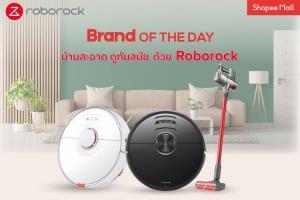 """Roborock x Shopee ลดสูงสุด 3 พัน โปรฯ """"Roborock Brand of the Day"""" พร้อมเปิดตัว Roborock H7 เครื่องดูดฝุ่นไร้สายทรงพลังที่สุดแห่งปี"""