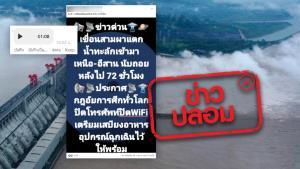 ข่าวปลอม! คลิปเสียงแจ้งเตือนเขื่อนประเทศจีนแตก และน้ำทะลักเข้าประเทศไทย ส่งผลให้ไฟฟ้าดับ 3 วัน