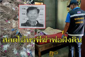 สุดหดหู่ใจ! ทะเลาะแย่งบัตรคนจน ลูกทรพีฆ่าโหดพ่อวัย 72 มีดกระหน่ำฟันลากร่างฝังดินหลังบ้าน