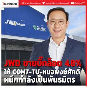 JWD ขายบิ๊กล็อต 4.8% ให้ COM7-TU-หมอพงษ์ศักดิ์ ผนึกกําลังเป็นพันธมิตร