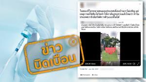ข่าวบิดเบือน! ประเทศลาวเปิดให้คนไทยฉีดวัคซีน Sinopharm ฟรี เพียงแค่แสดงบัตรประชาชน