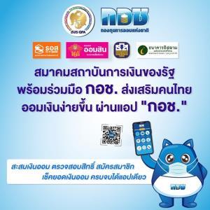 """สมาคมสถาบันการเงินของรัฐ จับมือ กอช. ส่งเสริมคนไทยมีเงินออมใช้หลังอายุ 60 ปี ผ่านแอป """"กอช."""""""