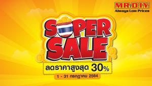 MR. D.I.Y. ส่งแคมเปญ Super Sale ลดสูงสุด 30% ให้คุณคุ้มค่า ในราคาที่จ่าย
