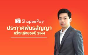 'ShopeePay' เร่งสร้างอีโคซิสเท็ม เพิ่มร้านออฟไลน์ออนไลน์รับเงินดิจิทัล