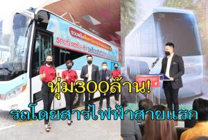 """""""NEX"""" ฝ่าโควิดทุ่มกว่า 300 ล้าน ขนรถโดยสารไฟฟ้า 40 คันวิ่งโคราช-กรุงเทพฯ สายแรกของไทย"""