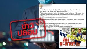 ข่าวปลอม! ประเทศไทยอยู่ในกลุ่มเสี่ยงประเทศล้มละลาย เนื่องจากผิดนัดชำระหนี้