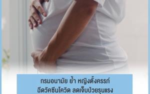 กรมอนามัย ย้ำ หญิงตั้งครรภ์ฉีดวัคซีนโควิด ลดเจ็บป่วยรุนแรง