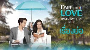 """เรื่องย่อ """"Dare To Love ให้รักพิพากษา"""" (มีคลิป)"""