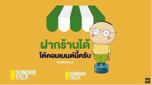 [คำต่อคำ] SONDHI TALK : ฉิบหายแล้ว…นะจ๊ะ - ปฏิวัติประเทศไทย ด้วยฟ้าทะลายโจร