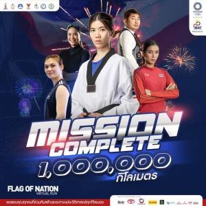 """ล้านแตกแล้ว! พี่น้องชาวไทยวิ่งครบ 1 ล้าน กม. """"FLAG OF NATION VIRTUAL RUN"""" ส่งแรงเชียร์นักกีฬาโอลิมปิกไทย"""
