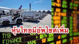 กลยุทธ์ลงทุนหุ้นไทยครึ่งหลังของปี 2021