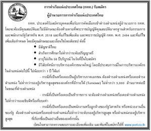 การท่าเรือแห่งประเทศไทย (กทท.) รับสมัคร ผู้อำนวยการการท่าเรือแห่งประเทศไทย
