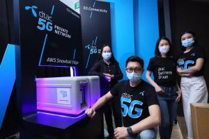 ดีแทค ประเดิม 5G Private Network ยกระดับอุตสาหกรรมไทย