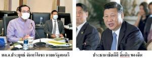 รัฐธรรมนูญ : เครื่องมือกำหนดทิศทางประชาธิปไตย