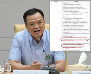 สื่อนอกรายงาน บันทึกภายในกระทรวงสาธารณสุขไทยรั่ว ชี้จนท.วิตกประสิทธิภาพวัคซีนซิโนแวค แต่กลัวปชช.รู้