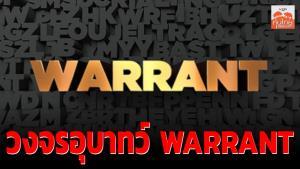 วงจรอุบาทว์ WARRANT / สุนันท์ ศรีจันทรา
