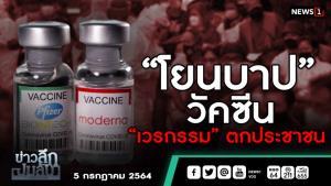 """ข่าวลึกปมลับ : """"โยนบาป"""" วัคซีน """"เวรกรรม"""" ตกประชาชน"""