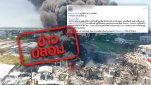 ข่าวปลอม! พบถังสารเคมี 5 แสนลิตรใต้ดิน ณ โรงงานผลิตโฟม ที่เกิดไฟไหม้ ย่านกิ่งแก้ว