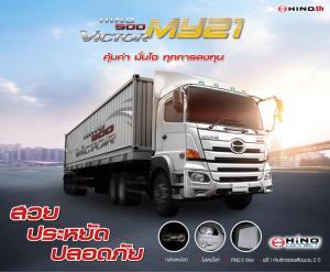 ฮีโน่เปิดตัวรถใหม่ Hino 500 Victor MY21 เพื่อสนับสนุนผู้ประกอบการขนส่งต้อนรับการเปลี่ยนแปลง กับการใช้รถบรรทุกฮีโน่ ที่ยิ่งใช้ .... ยิ่งมั่นใจ ยังไงก็รวย !!!
