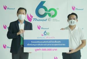 """กลุ่มไทยออยล์มอบน้ำมันให้แก่หมอแล็บแพนด้า ภายใต้โครงการ """"ส่งพลังงาน สร้างพลังใจ"""" ช่วยคนไทยฝ่าวิกฤตโควิด-19"""